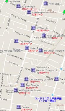 コンド平米単価(トンロー地区)